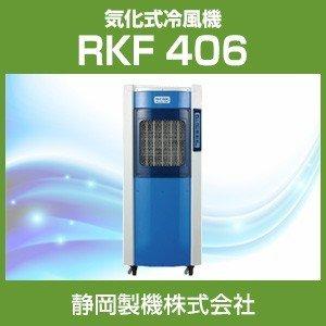 気化式冷風機 RKF 406