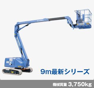 9mクローラー式屈伸型高所作業車