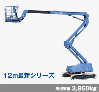 12mクローラー式屈伸型高所作業車